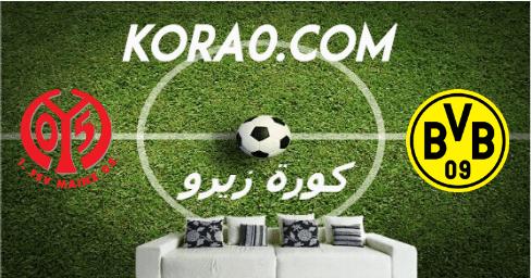 مشاهدة مباراة بوروسيا دورتموند وماينز بث مباشر