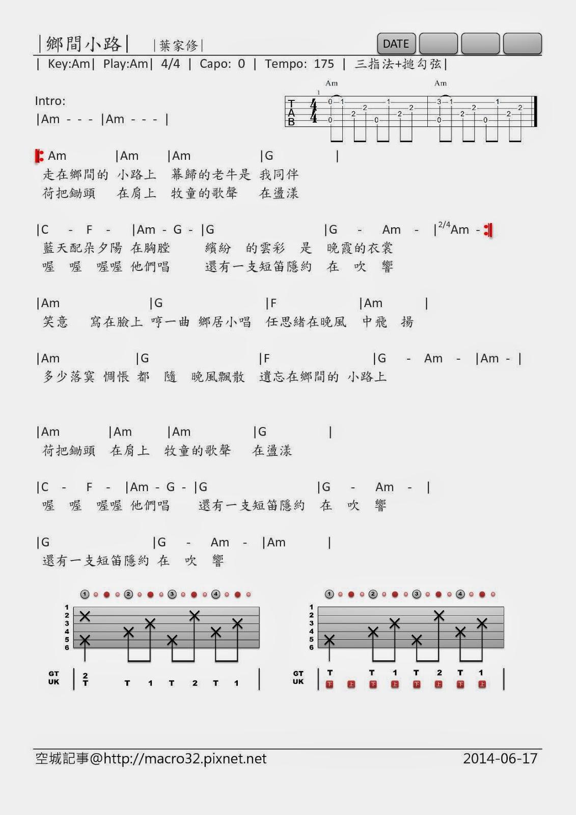 鄉間小路 - 葉家修 吉他譜 和弦譜 ~ 空城記事