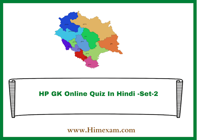 HP GK Online Quiz In Hindi -Set-2