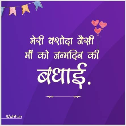 Birthday Maa Wishes Images in Hindi