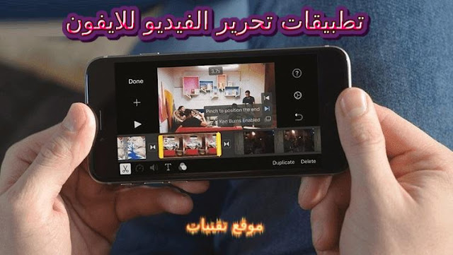 تنزيل تطبيق تحرير وتعديل الفيديو لهواتف iPhone