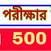 History General knowledge in bengali