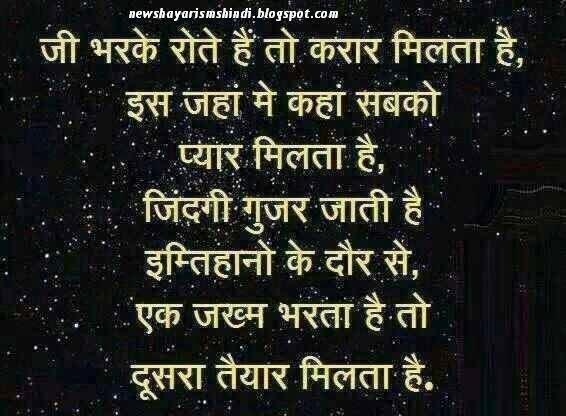 Sad Love Quotes Wallpapers Free Download In Hindi Jindagi Imtihanon Ka Door Hindi Image Shayari Image Sms