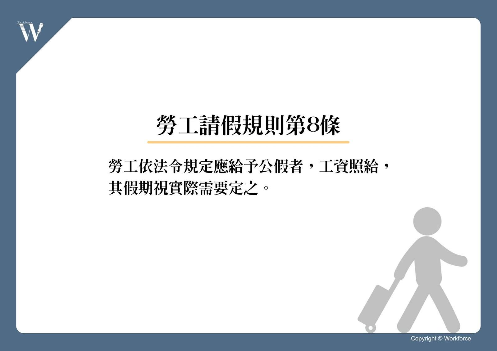 勞工請假規則第8條