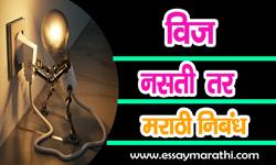 vij-nasti-tar-marathi-nibandh