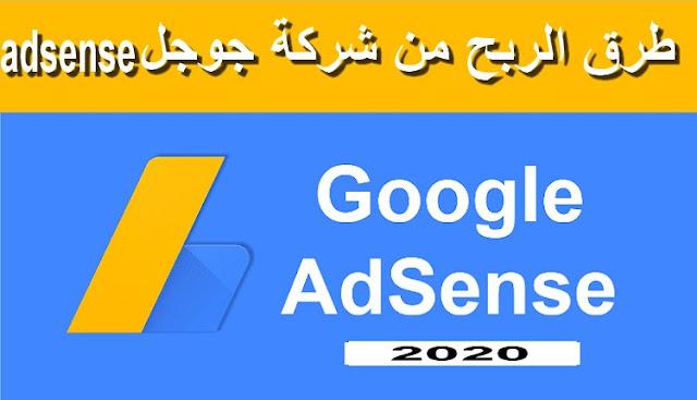 طرق الربح من شركة جوجل adsense ادسنس 2020