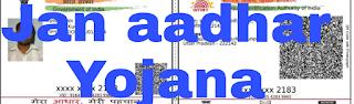 Jan Aadhaar Yojana