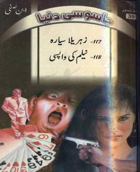 Jasoosi Duniya Jild 39 by Ibne Safi Faridi Series PDF Free Download