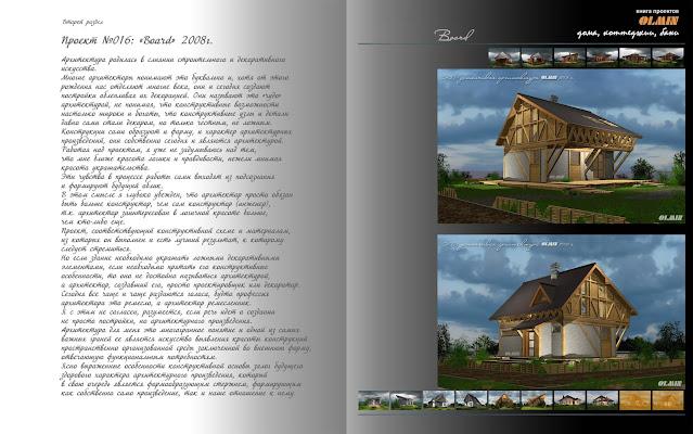 Каркасный проект реконструкции дома, правдивость архитектуры