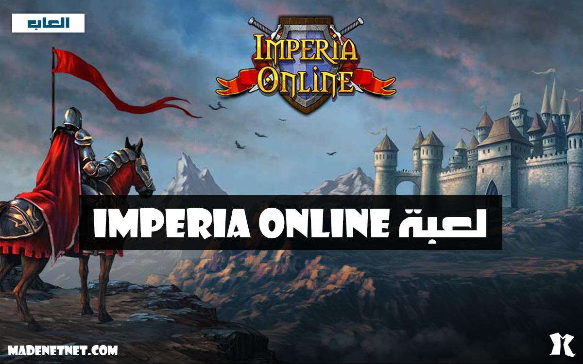 لعبه Imperia Online