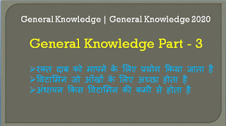 general knowledge in hindi pdf,   general knowledge in hindi 2019,   most important general knowledge questions in hindi,   general knowledge in hindi 2020,   general knowledge 2020,   general knowledge 2019,   gk in hindi,   gk in hindi 2019  general knowledge in hindi,   general knowledge questions in hindi,   general knowledge in hindi,   general knowledge 2020 pdf,   general knowledge 2019,   general knowledge questions and answers,   general knowledge quiz,   general knowledge pdf,    general knowledge,   general knowledge 2020 pdf,   general knowledge 2020 in english,   general knowledge 2020 in hindi,   general knowledge 2020 questions and answers,   general knowledge 2020 book,,   general knowledge 2019,   arihant general knowledge 2020 pdf,   general knowledge questions,    gk questions in hindi,   gk in hindi samanya gyan,   gk in hindi quiz,   gk in hindi question answer 2019,   gk in hindi pdf,   gk in hindi 2019,   gk in hindi 2020,   current gk in hindi,