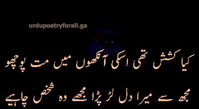 Sad Poetry in Urdu | Sad urdu poetry | 2line poetry | very sad poetry in urdu images