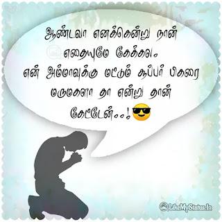 Tamil joke quote