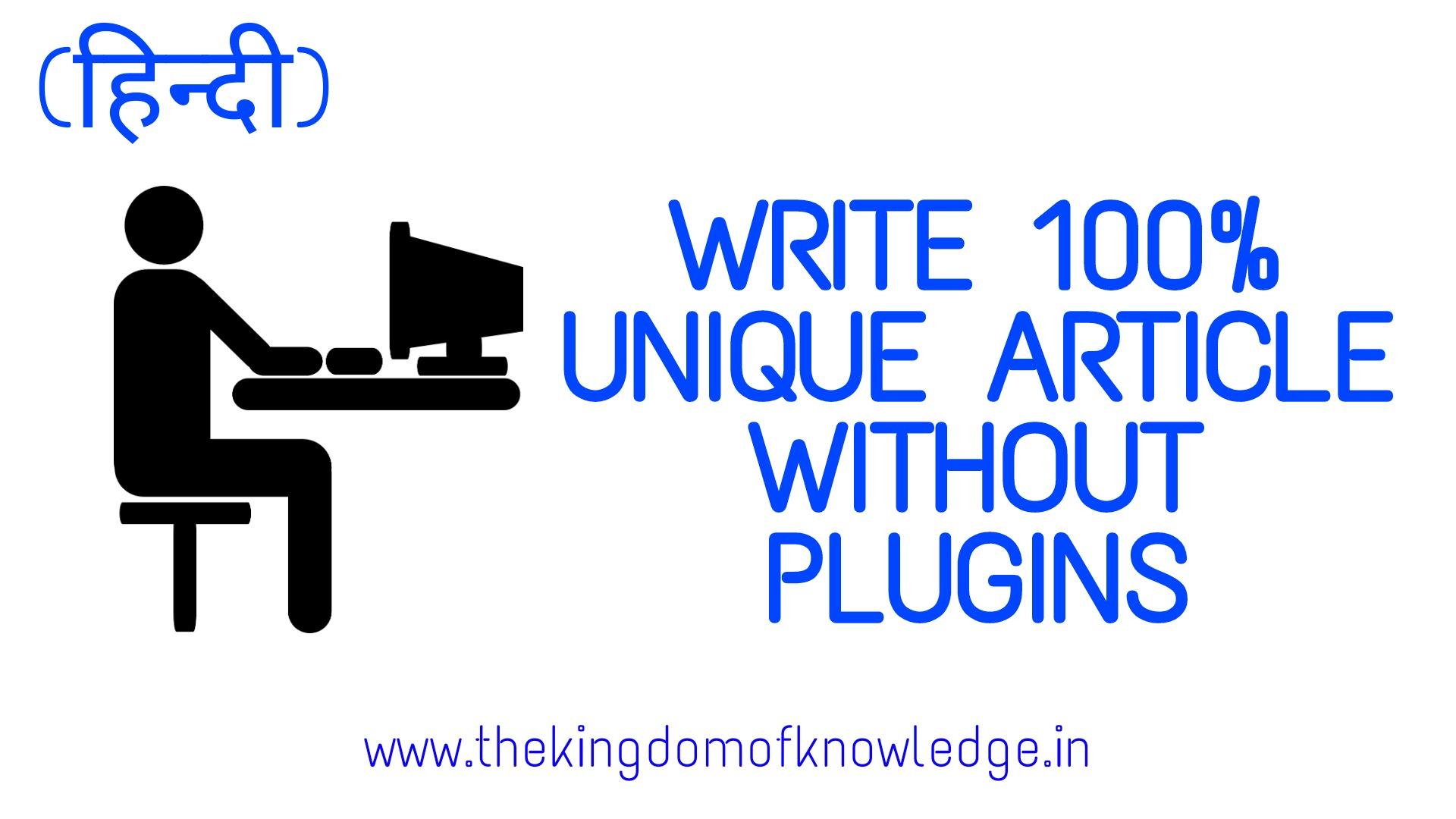 बिना plugins के 100% unique post लिखें