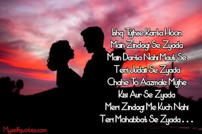 Latest Romantic Love Status, love status in hindi, love status for whatsapp, i love status, best heart touching status in hindi,