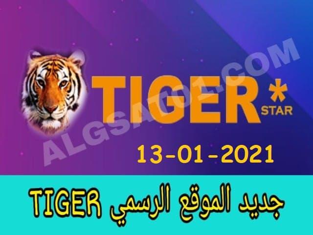 جديد تحديثات اجهزة تايغر tiger يوم 2021/01/13