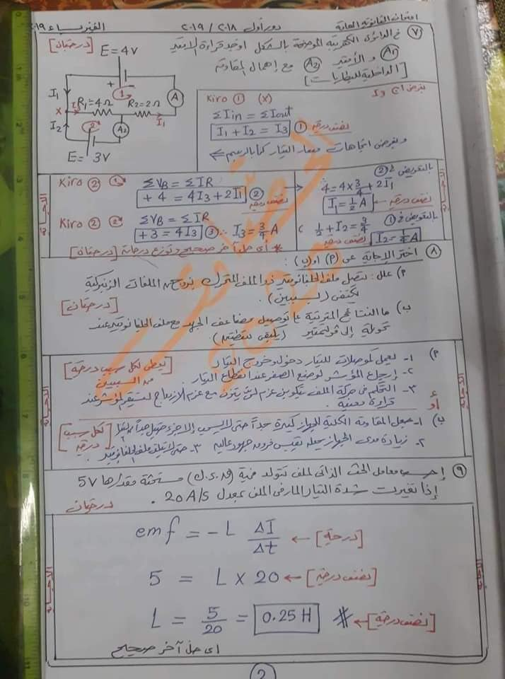 ملخص تعريفات الفيزياء للثانوية العامة 2