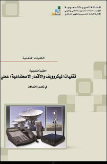 تقنيات الميكروويف والاقمار الصناعية عملي  pdf