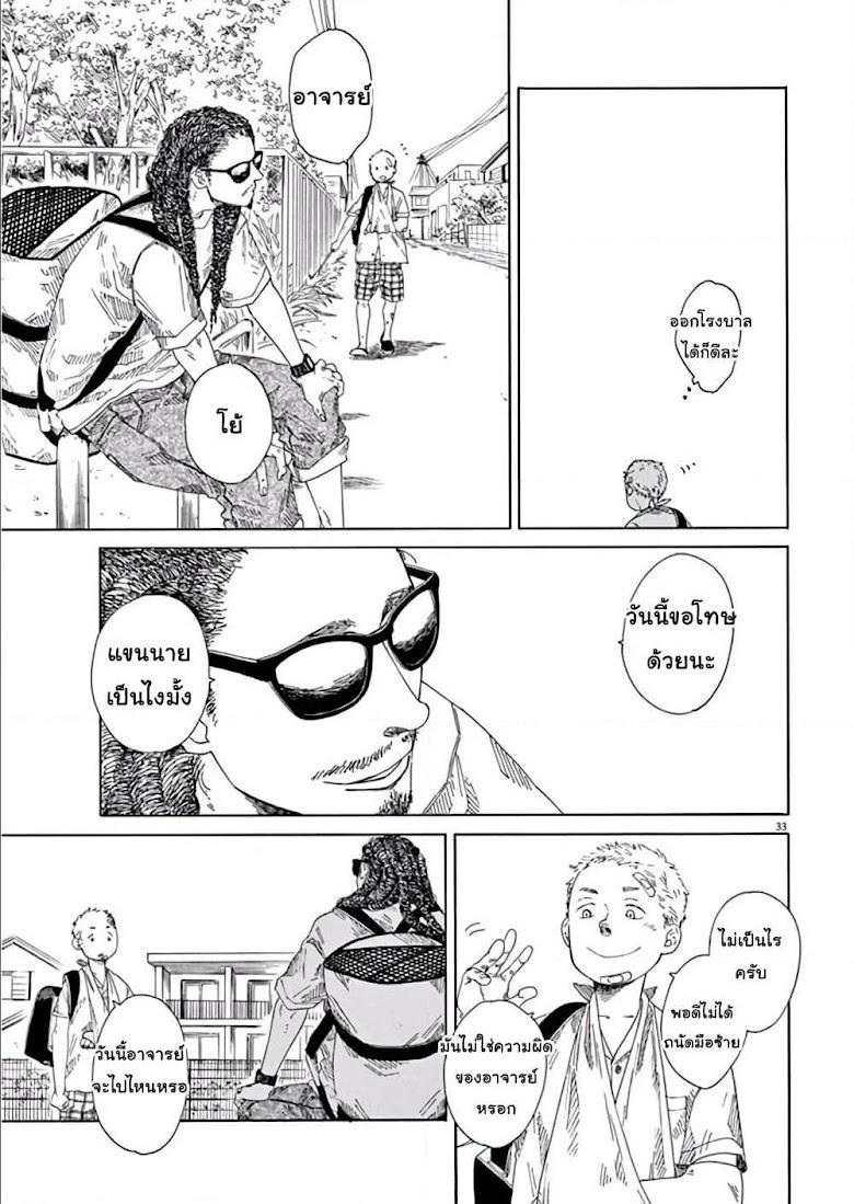 SK8R'S - หน้า 35