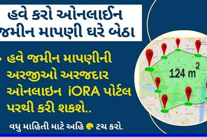 IORA Gujarat Jamin Mapani Online Application 2021 Get Now @iora.gujarat.gov.in