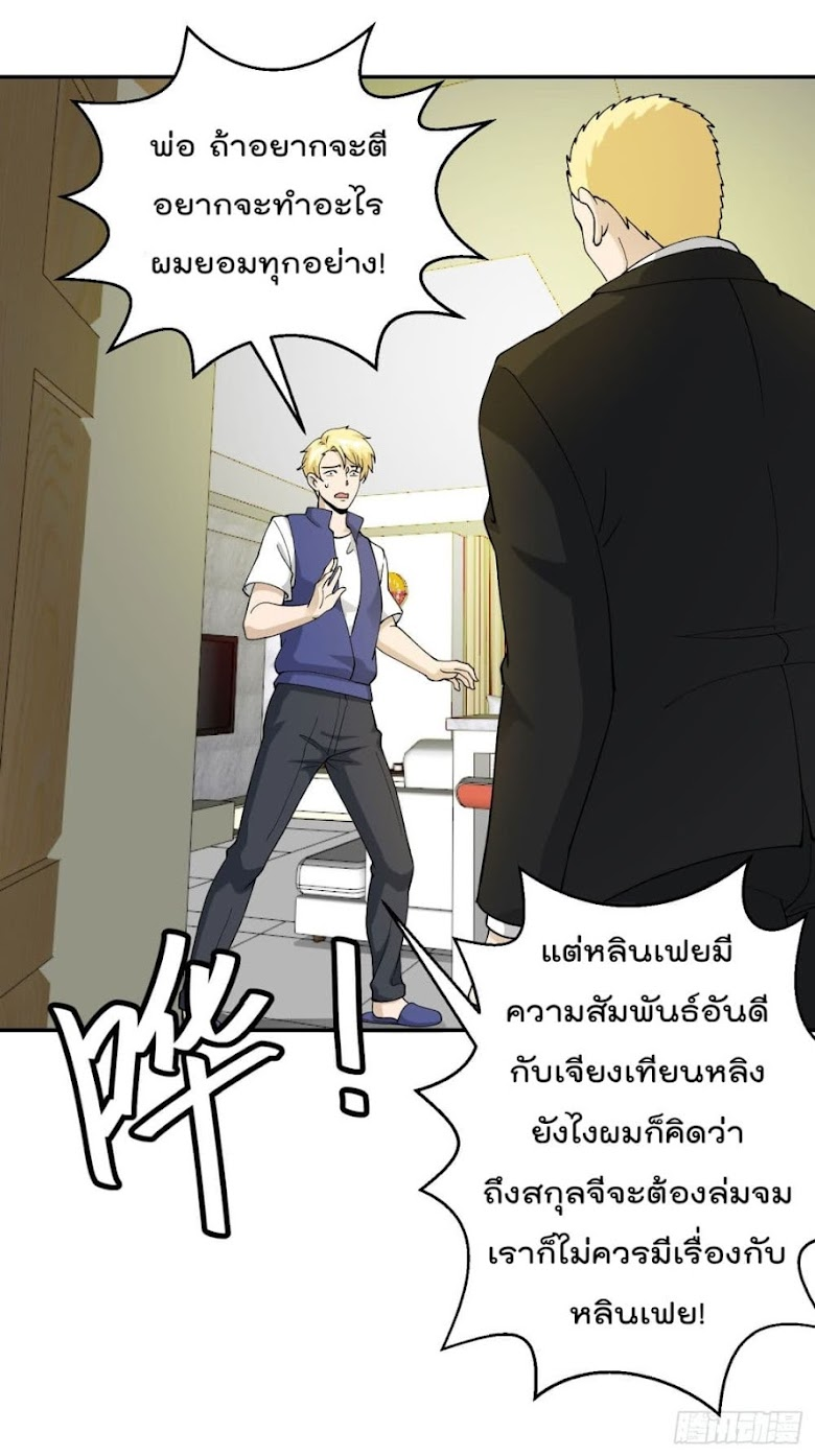The Legend God King in The City - หน้า 13