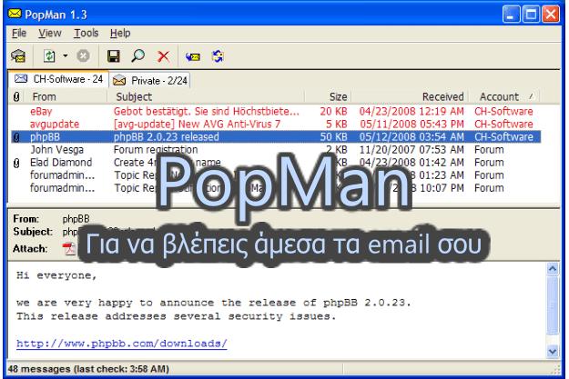 PopMan - Δες τα νέα email χωρίς να ανοίξεις τον browser
