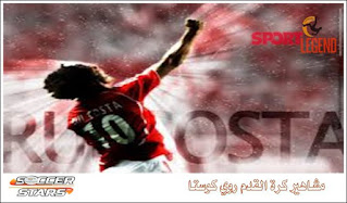 مشاهير كرة القدم روي كوستا