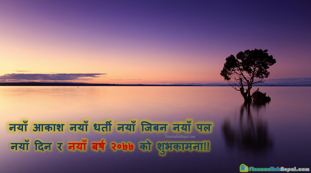 Nepali New Year 2077 Quotes