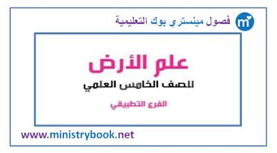 كتاب علم الارض للصف الخامس التطبيقي 2018-2019-2020-2021