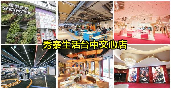 台中南屯|秀泰生活|影城台中文心店|小書房|主題餐廳|親子樂園|運動休閒