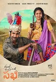 Good Luck Sakhi [2021] Movie: Reviews, Cast And Release Date, Trailer