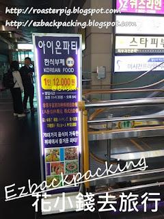 釜山西面韓式吃到飽價錢