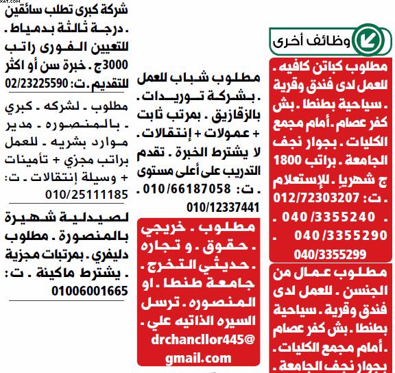 gov-jobs-16-07-21-01-36-48