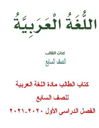 كتاب الطالب مادة اللغة العربية للصف السابع الفصل الدراسى الأول 2020-2021