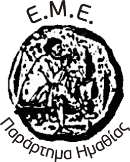 Το Παράρτημα Ημαθίας της Ελληνικής Μαθηματικής Εταιρείας ενημερωνει για την Β΄φάση διαγωνισμού Δημοτικών Σχολείων