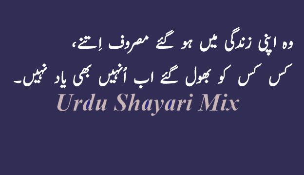 Woh apni zindagi | Bewafa shayari | Bewafa poetry