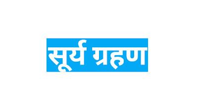P nam ke jatak 26 december 2019 Surya grahan Savdhan