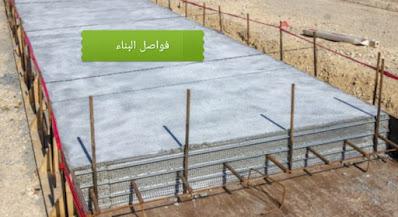 أنواع ومزايا فواصل البناء في الأرضيات الخرسانية