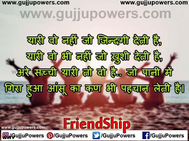 shayari happy friendship day