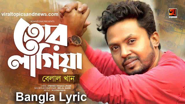 Tor Lagiya Lyrics (তোর লাগিয়া) Belal Khan New Eid Song 2020