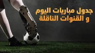جدول اهم مباريات اليوم الخميس 02/01/2020 في مختلف الدوريات و القنوات الناقلة لمباريات اليوم