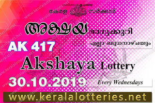KeralaLotteries.net, akshaya today result: 30-10-2019 Akshaya lottery ak-417, kerala lottery result 30-10-2019, akshaya lottery results, kerala lottery result today akshaya, akshaya lottery result, kerala lottery result akshaya today, kerala lottery akshaya today result, akshaya kerala lottery result, akshaya lottery ak.417 results 30-10-2019, akshaya lottery ak 417, live akshaya lottery ak-417, akshaya lottery, kerala lottery today result akshaya, akshaya lottery (ak-417) 30/10/2019, today akshaya lottery result, akshaya lottery today result, akshaya lottery results today, today kerala lottery result akshaya, kerala lottery results today akshaya 30 10 19, akshaya lottery today, today lottery result akshaya 30-10-19, akshaya lottery result today 30.10.2019, kerala lottery result live, kerala lottery bumper result, kerala lottery result yesterday, kerala lottery result today, kerala online lottery results, kerala lottery draw, kerala lottery results, kerala state lottery today, kerala lottare, kerala lottery result, lottery today, kerala lottery today draw result, kerala lottery online purchase, kerala lottery, kl result,  yesterday lottery results, lotteries results, keralalotteries, kerala lottery, keralalotteryresult, kerala lottery result, kerala lottery result live, kerala lottery today, kerala lottery result today, kerala lottery results today, today kerala lottery result, kerala lottery ticket pictures, kerala samsthana bhagyakuri