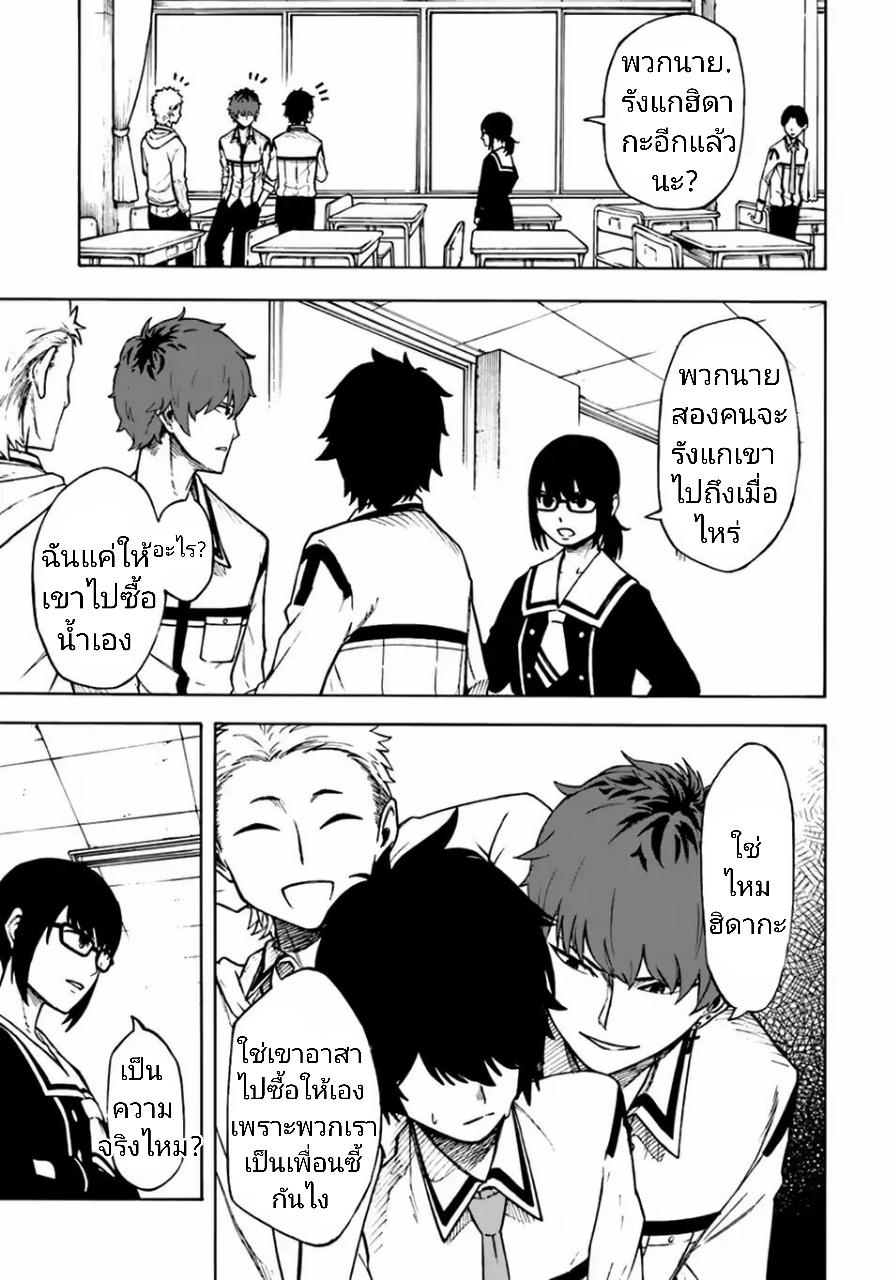 อ่านการ์ตูน Nito's Lazy Foreign World Syndrome ตอนที่ 1 หน้าที่ 6