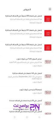تنزيل تطبيق talabat عمان