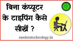 mobile se typing krna kaise sikhe  Bina Computer Ke Typing Kaise Sikhe