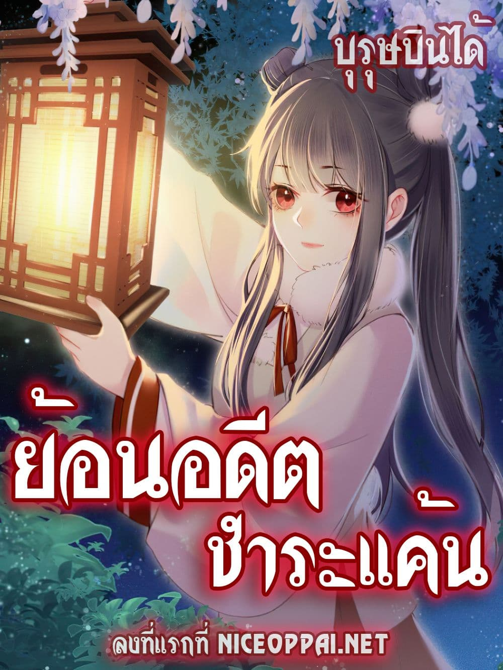 The Rebirth Daughter is not Good-ตอนที่ 5