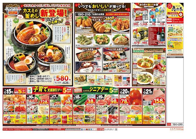 1月15日号 フードスクエア/越谷レイクタウン店