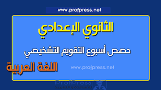 حصص أسبوع التقويم التشخيصي مادة اللغة العربية بالثانوي الاعدادي