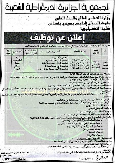 اعلان عن توظيف في جامعة الجيلالي اليابس ولاية سيدي بلعباس -- ديسمبر 2018