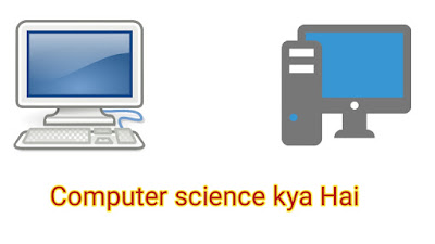 Computer science kya Hai